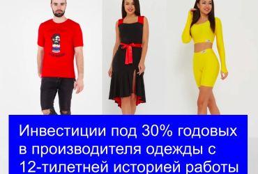 Инвестиции под 30% годовых в производителя одежды (12 лет на рынке).